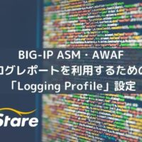 BIG-IP ASMAWAFログレポートを利用するための「Logging Profile」設定