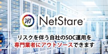 NetStare - ネットステア