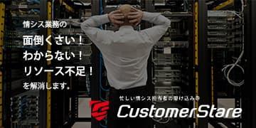 CustomerStare - カスタマーステア