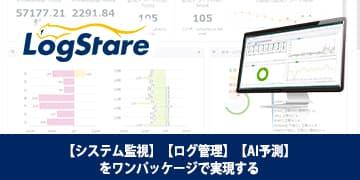 LogStare – ログステア
